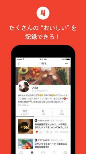 iPhone、iPadアプリ「ペロリッヂ」のスクリーンショット 4枚目