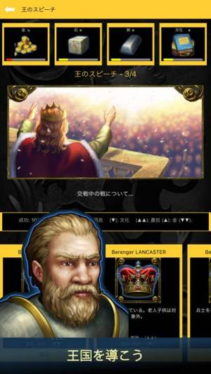 iPhone、iPadアプリ「ゲームオブキングス - 「Medieval Dynasty」」のスクリーンショット 1枚目
