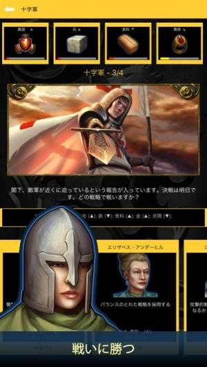 iPhone、iPadアプリ「ゲームオブキングス - 「Medieval Dynasty」」のスクリーンショット 5枚目