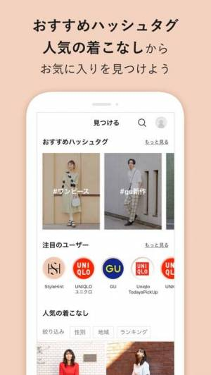 iPhone、iPadアプリ「StyleHint(スタイルヒント)-着こなし発見アプリ」のスクリーンショット 3枚目