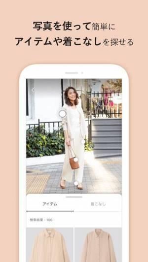 iPhone、iPadアプリ「StyleHint(スタイルヒント)-着こなし発見アプリ」のスクリーンショット 2枚目