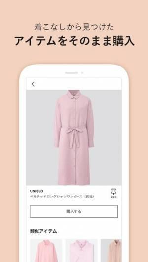 iPhone、iPadアプリ「StyleHint(スタイルヒント)-着こなし発見アプリ」のスクリーンショット 5枚目