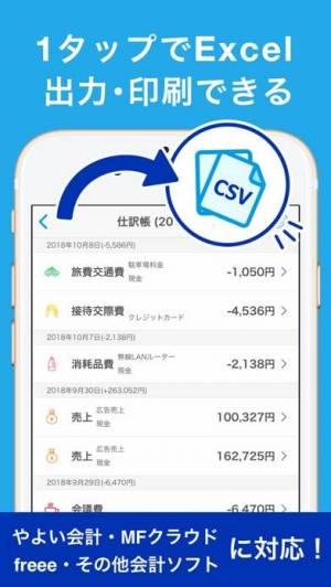 iPhone、iPadアプリ「確定申告 Kaikei 会計ソフト」のスクリーンショット 2枚目