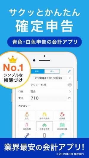 iPhone、iPadアプリ「確定申告 Kaikei 会計ソフト」のスクリーンショット 1枚目