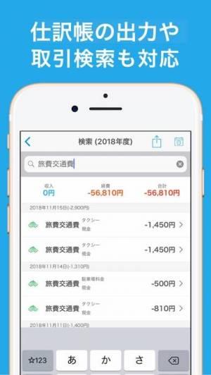 iPhone、iPadアプリ「確定申告 Kaikei 会計ソフト」のスクリーンショット 4枚目
