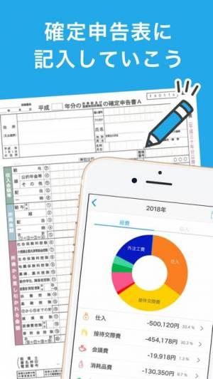iPhone、iPadアプリ「確定申告はKaikei会計ソフト - 確定申告&青色申告」のスクリーンショット 3枚目