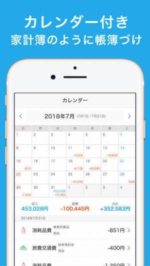 iPhone、iPadアプリ「確定申告 Kaikei 会計ソフト」のスクリーンショット 5枚目