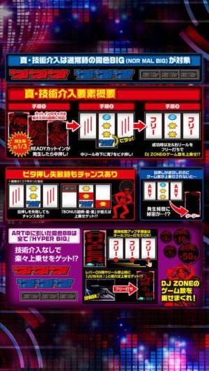 iPhone、iPadアプリ「パチスロディスクアップ【777NEXT】」のスクリーンショット 3枚目