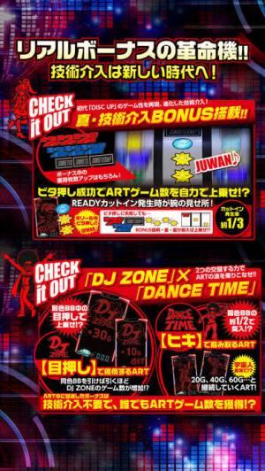 iPhone、iPadアプリ「パチスロディスクアップ【777NEXT】」のスクリーンショット 2枚目