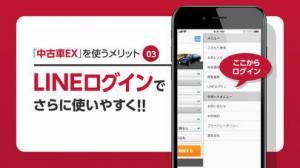 iPhone、iPadアプリ「中古車探しなら中古車EX」のスクリーンショット 3枚目