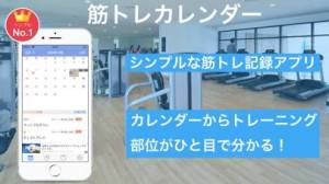 iPhone、iPadアプリ「筋トレ カレンダー 女子も使うトレーニング・筋トレ記録アプリ」のスクリーンショット 1枚目
