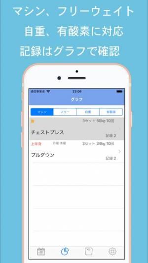 iPhone、iPadアプリ「筋トレ カレンダー 女子も使うフィットネス・筋トレ記録アプリ」のスクリーンショット 2枚目
