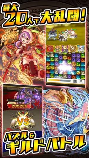 iPhone、iPadアプリ「大熱闘 ドラゴンスマッシュ」のスクリーンショット 3枚目