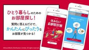 iPhone、iPadアプリ「アットホーム-ひとり暮らしのための賃貸お部屋探し」のスクリーンショット 1枚目