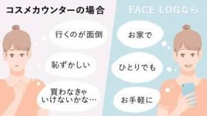 iPhone、iPadアプリ「FACE LOG」のスクリーンショット 2枚目