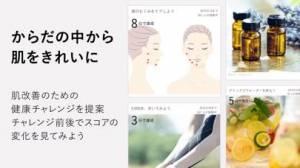 iPhone、iPadアプリ「FACE LOG」のスクリーンショット 5枚目