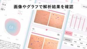 iPhone、iPadアプリ「FACE LOG」のスクリーンショット 4枚目