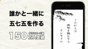 iPhone、iPadアプリ「五七五オンライン」のスクリーンショット 1枚目