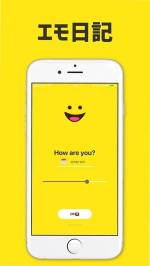 iPhone、iPadアプリ「気分をメモする感情日記アプリ - エモ日記」のスクリーンショット 1枚目