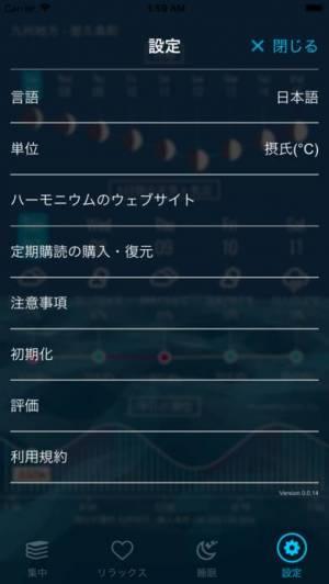 iPhone、iPadアプリ「ハーモニウム」のスクリーンショット 4枚目