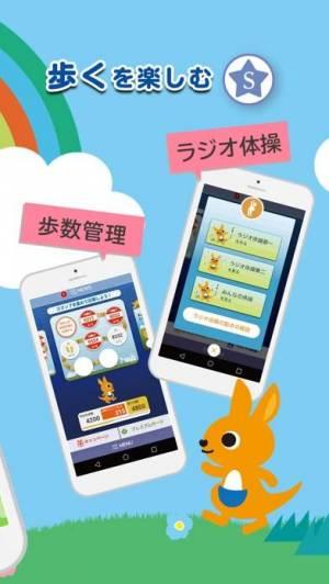 iPhone、iPadアプリ「すこやかんぽ - 歩く、ラジオ体操をもっと楽しく」のスクリーンショット 2枚目