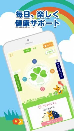 iPhone、iPadアプリ「すこやかんぽ - 歩く、ラジオ体操をもっと楽しく」のスクリーンショット 1枚目