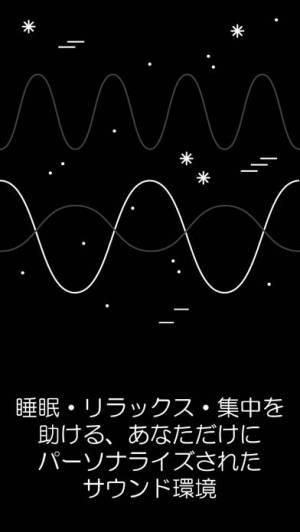 iPhone、iPadアプリ「Endel(エンデル) - 癒しのための音楽アプリ」のスクリーンショット 1枚目