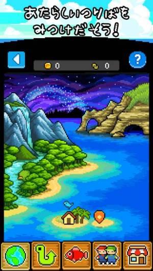 iPhone、iPadアプリ「フィッシング・パラダイス」のスクリーンショット 4枚目