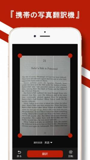 iPhone、iPadアプリ「翻訳王 - 英語韓国語中国語多言語翻訳機」のスクリーンショット 2枚目
