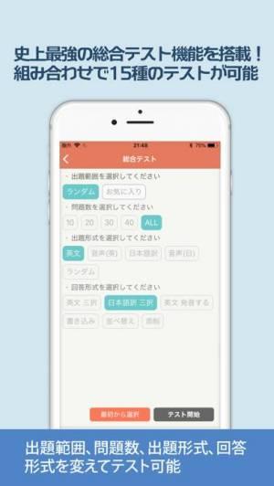 iPhone、iPadアプリ「タテ×ヨコ【添削+発音練習機能つき】」のスクリーンショット 4枚目