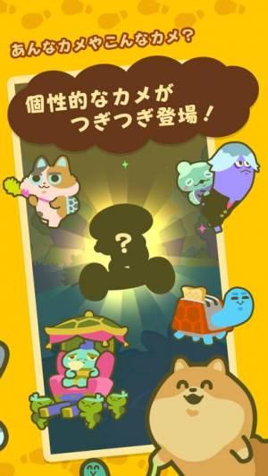 iPhone、iPadアプリ「歩数で勝負!!カメさんぽ」のスクリーンショット 5枚目