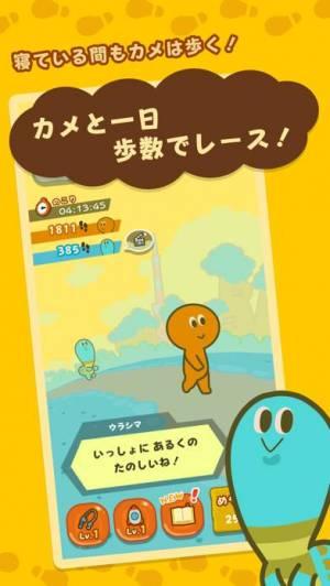 iPhone、iPadアプリ「歩数で勝負!!カメさんぽ」のスクリーンショット 1枚目