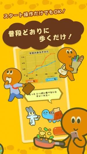 iPhone、iPadアプリ「歩数で勝負!!カメさんぽ」のスクリーンショット 2枚目
