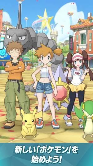 iPhone、iPadアプリ「Pokémon Masters」のスクリーンショット 2枚目
