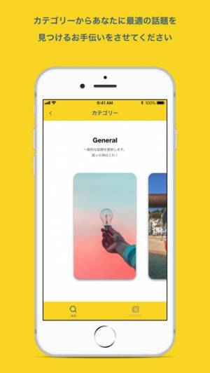 iPhone、iPadアプリ「ToPick -飲み会、デートで使える話題提供アプリ」のスクリーンショット 2枚目