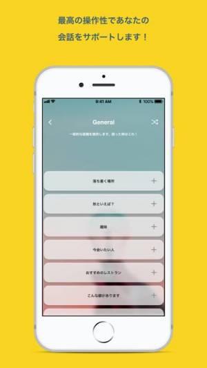 iPhone、iPadアプリ「ToPick -飲み会、デートで使える話題提供アプリ」のスクリーンショット 4枚目