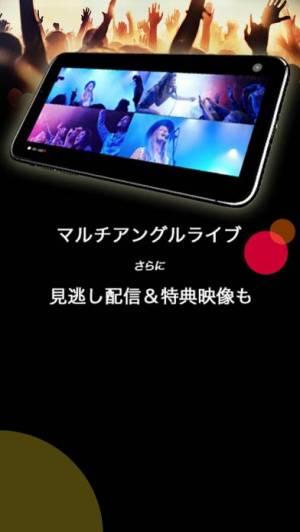 iPhone、iPadアプリ「新体感ライブ CONNECT」のスクリーンショット 3枚目