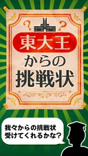 iPhone、iPadアプリ「東大王からの挑戦状-脳トレIQテスト-」のスクリーンショット 1枚目
