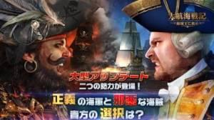 iPhone、iPadアプリ「大航海戦記∼海賊王に挑め∼」のスクリーンショット 1枚目