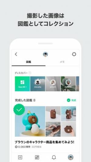 iPhone、iPadアプリ「LINE Pasha」のスクリーンショット 5枚目