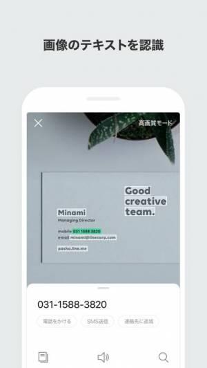 iPhone、iPadアプリ「LINE Pasha」のスクリーンショット 3枚目