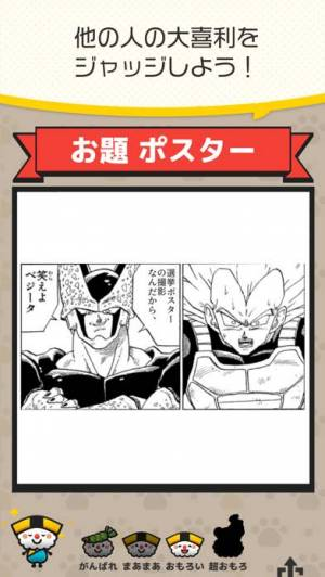 iPhone、iPadアプリ「漫画で大喜利 ネコの大喜利寿司 powered by 集英社」のスクリーンショット 3枚目