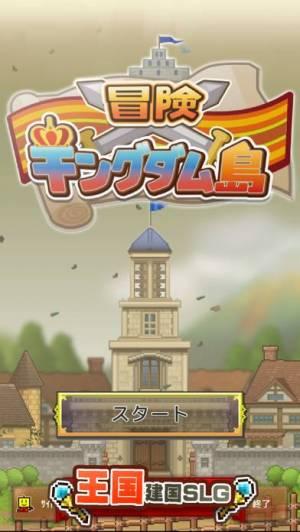 iPhone、iPadアプリ「冒険キングダム島」のスクリーンショット 5枚目