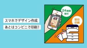 iPhone、iPadアプリ「コンビニで家族年賀状 2020 年賀状作成アプリ」のスクリーンショット 2枚目