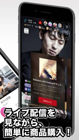 iPhone、iPadアプリ「Rakuten LIVE(楽天ライブ)-ライブ配信アプリ」のスクリーンショット 3枚目