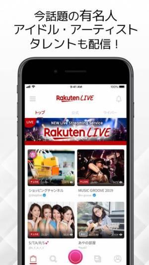 iPhone、iPadアプリ「Rakuten LIVE(楽天ライブ)-ライブ配信アプリ」のスクリーンショット 2枚目