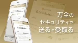 iPhone、iPadアプリ「DeCurret - ビットコイン 仮想通貨 ウォレット」のスクリーンショット 5枚目