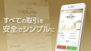 iPhone、iPadアプリ「DeCurret - ビットコイン 仮想通貨 ウォレット」のスクリーンショット 2枚目