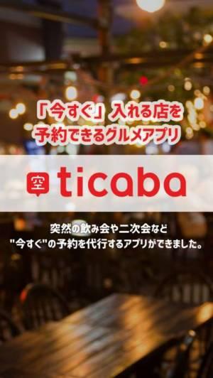iPhone、iPadアプリ「ticaba」のスクリーンショット 1枚目