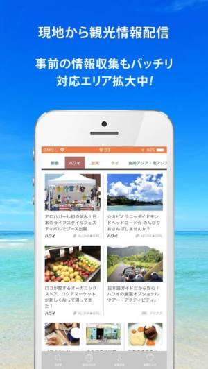 iPhone、iPadアプリ「海外旅行者向けのスケジュール管理|tripuuu」のスクリーンショット 3枚目